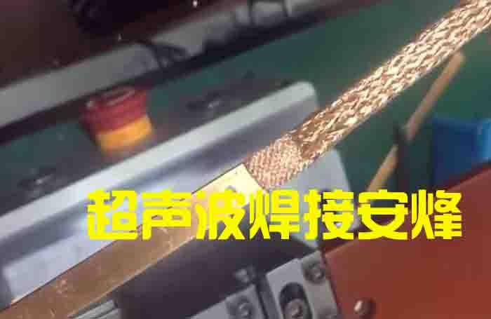 铜编织线跟铜带超声波金属焊接机