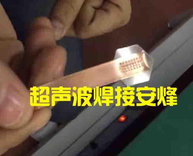 铜端子跟铜片超声波金属点焊机
