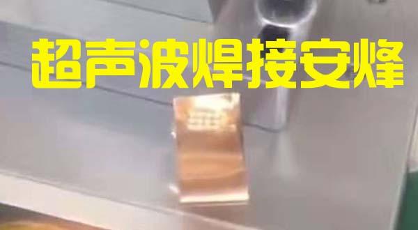 铜片跟镀镍端子超声波金属点焊机