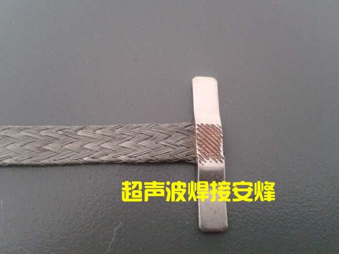 铜片与编织线超声波焊接样品