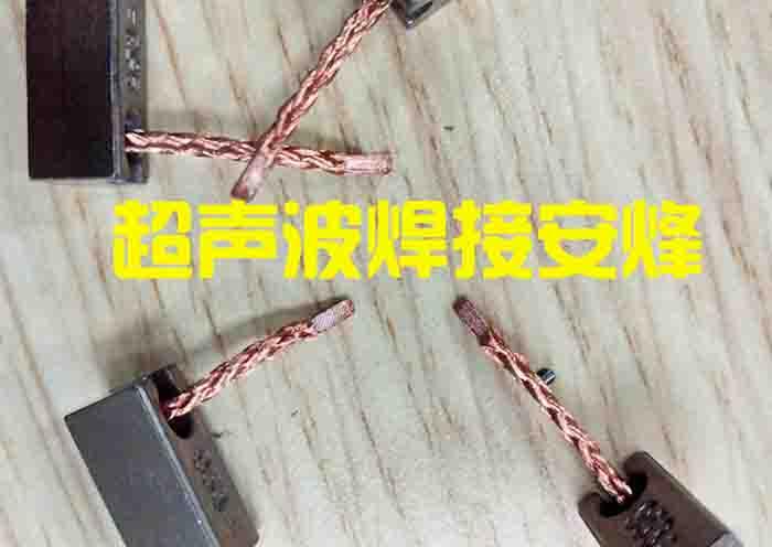 碳刷铜线束超声波压方成型机