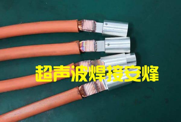 铜线铜片超声波焊接样品