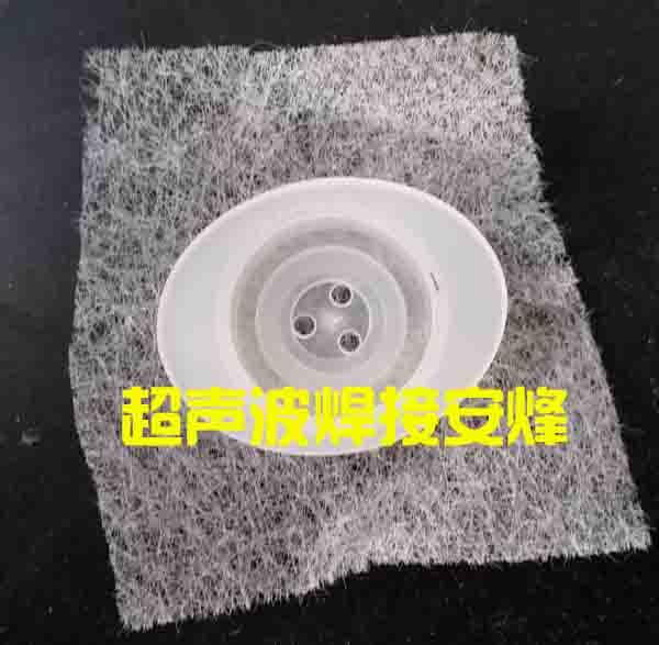 无纺布与塑料件热熔焊接样品