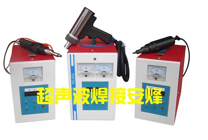 车标塑料实心柱手持超声波点焊机