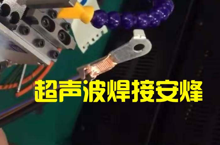 线束跟端子超声波金属焊接机