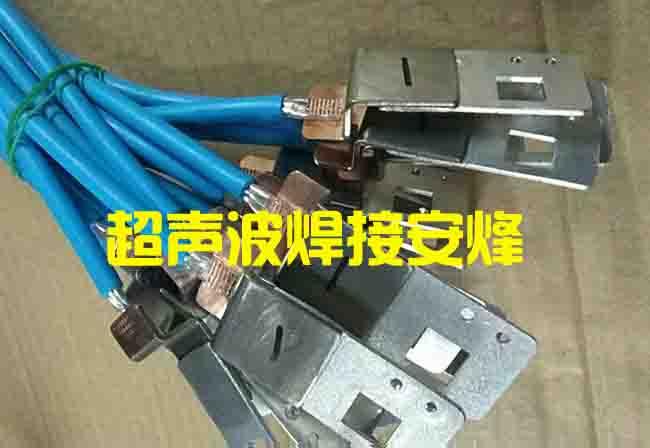 正负极金属片与线束超声波焊接样品