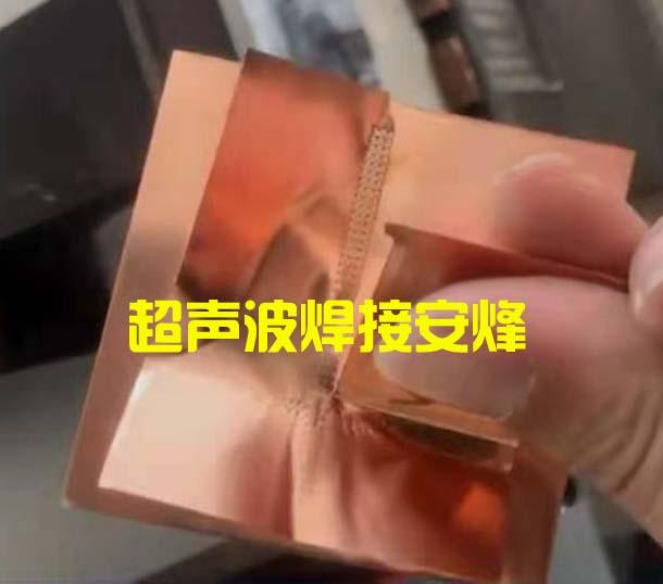 0.24mm跟0.12mm薄铜片超声波金属焊接设备