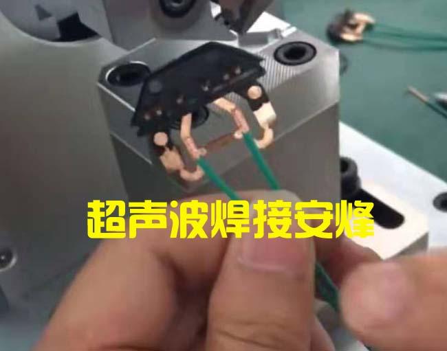 0.5平方线束跟铜端子超声波金属点焊机