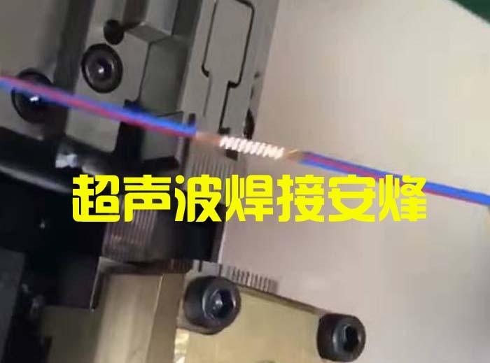 0.75平方线束和0.75平方线束超声波压方焊接机