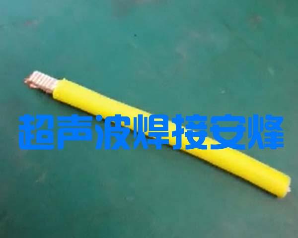 10MM平方多股铜线超声波压方成型机