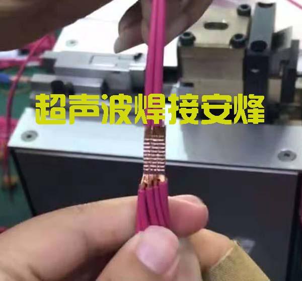 13根铜线共11平方汽车连接线超声波线束焊接机