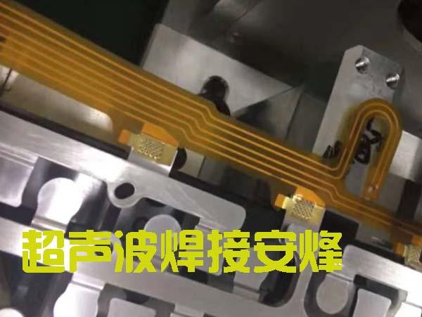 18650电池模组排线铜箔跟铝片超声波点焊压接设备