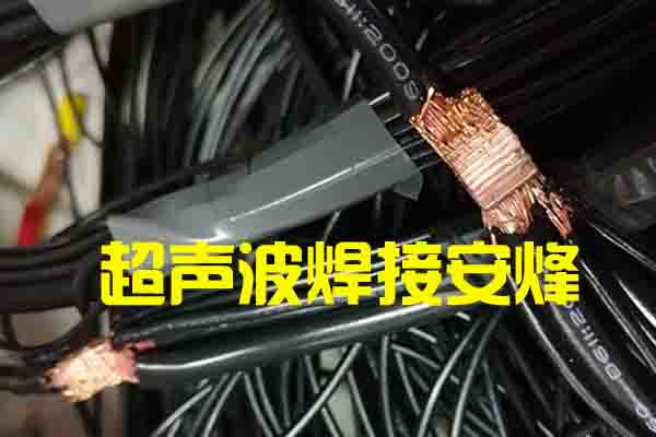 25平方多股铜线束超声波搭接焊接机