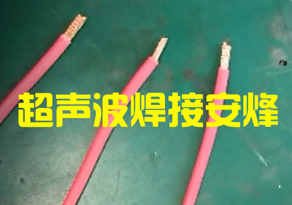 2.5mm平方单股铜线超声波线束焊接机