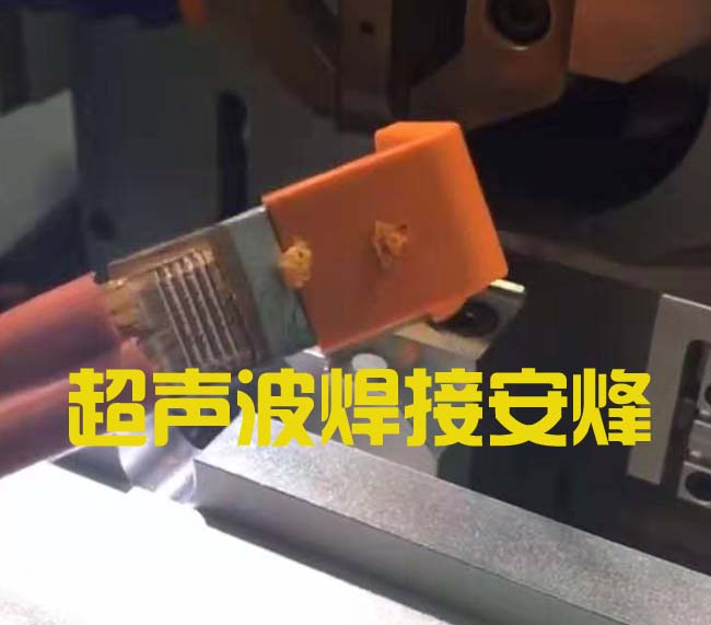 2根25平方铜线束与铜板超声波金属焊接机