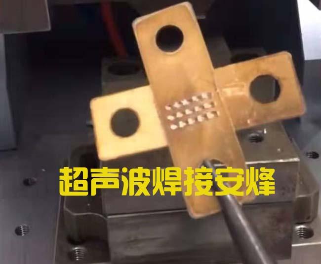 2毫米和2毫米紫铜金属片超声波点焊机