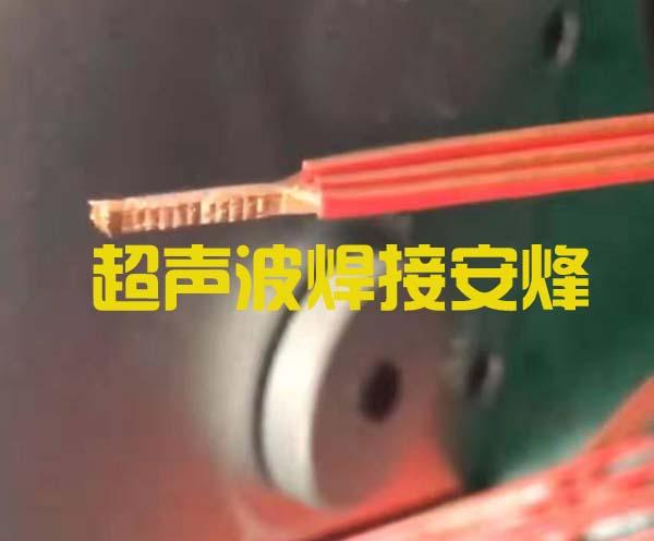 3根0.75平方车灯超声波线束压方焊接机