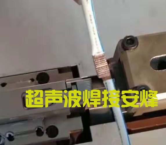3根5平方铜线束超声波压方成型设备