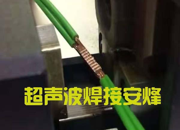 4根8平方汽车线束超声波压方焊接设备