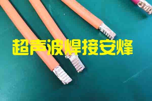 4平方单股多芯铜线超声波压成型设备