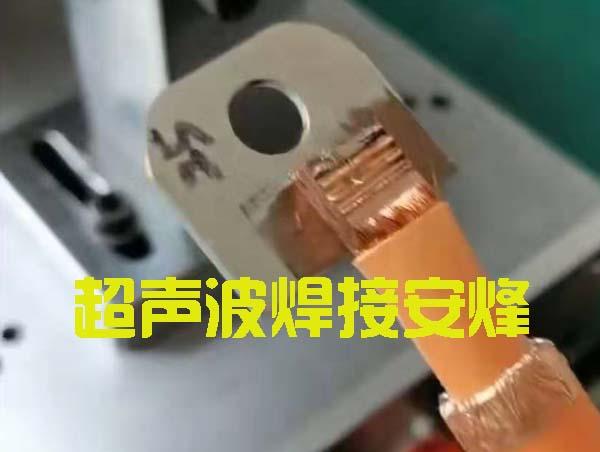 50大平方铜线和铜板超声波金属点焊机