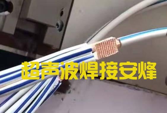 6根5平方汽车线束超声波对焊设备