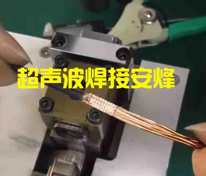6根漆包线单根直径1.13mm与镀锡线超声波压方焊接机