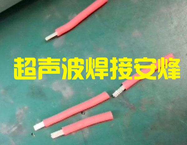 6mm镀锡多芯铜线超声波线束焊接设备