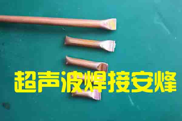 6mm铜管超声波封切熔接设备
