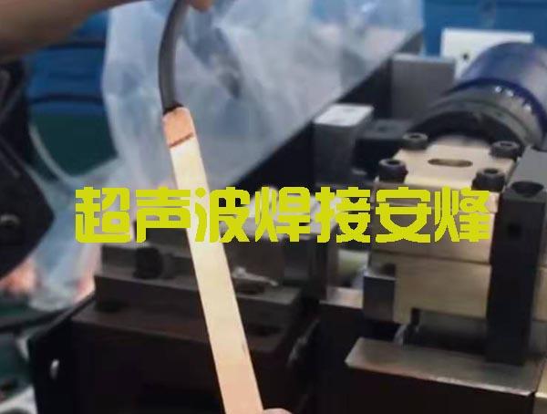 6平方铜线束与2毫米铜片超声波线束焊接设备