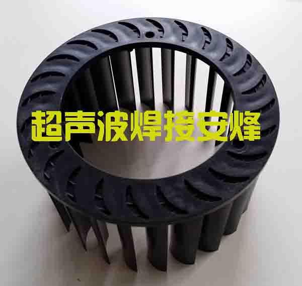 abs贯流风叶组件超声波焊接样品