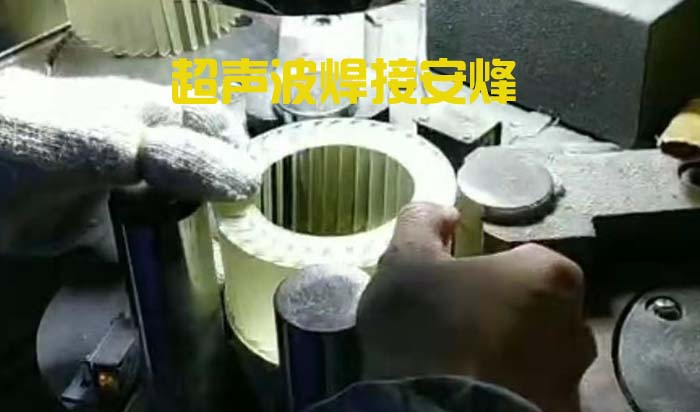 abs空调灌流风叶组件超声波塑料焊接机