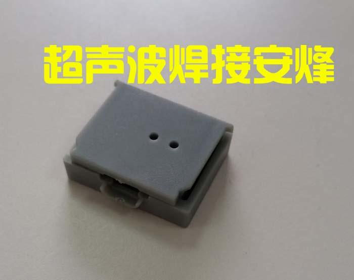 abs塑料件超声波焊接样品