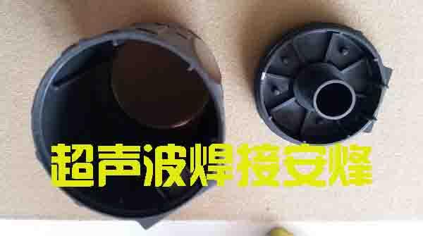 abs摄像头盖子壳超声波焊接样品