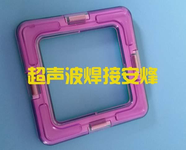 abs玩具磁力片超声波焊接样品