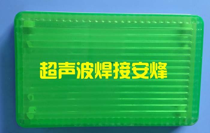 abs与亚克力塑料上下盒超声波焊接样品
