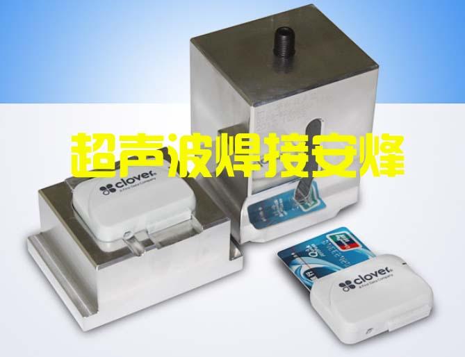 便携式刷卡机超声波塑料焊接机