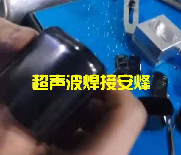 充电器适配器上下壳封装超声波塑料焊接机