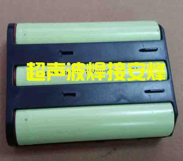 电池盒底盖安装边框超声波焊接样品