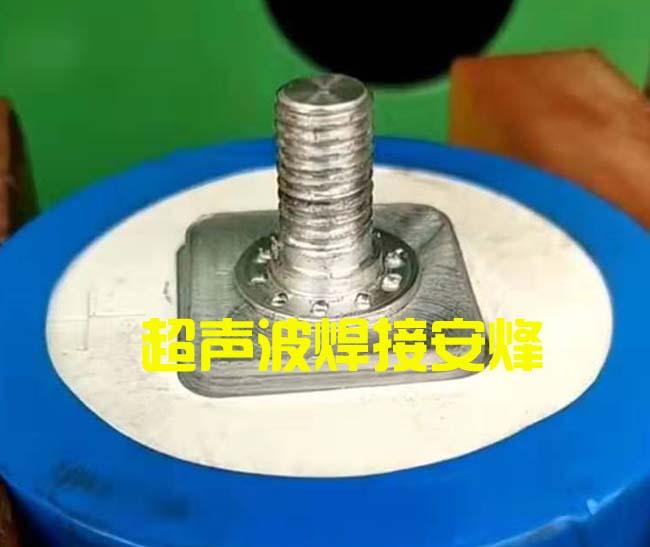电池m8螺丝柱超声波金属焊接机