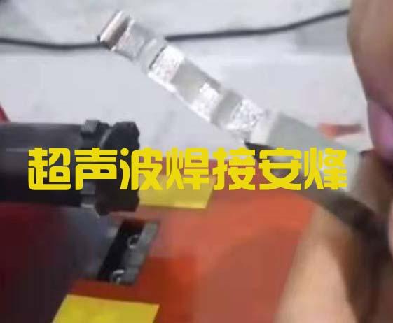 电池正负极镍片与镍片超声波金属点焊设备
