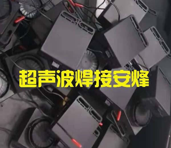 电动车喇叭外壳超声波塑料压合焊接机