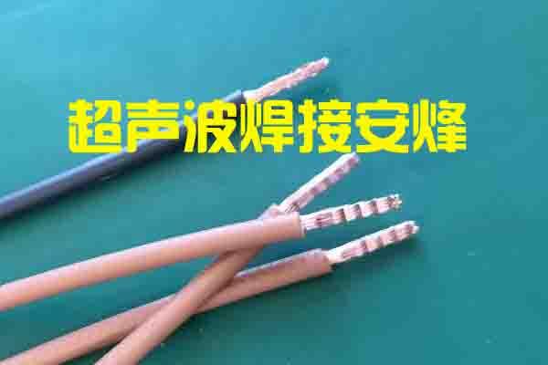 单根0.75平方铜线超声波线束焊接机