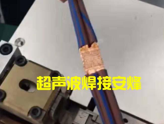 多股48平方铜线束超声波压焊接机
