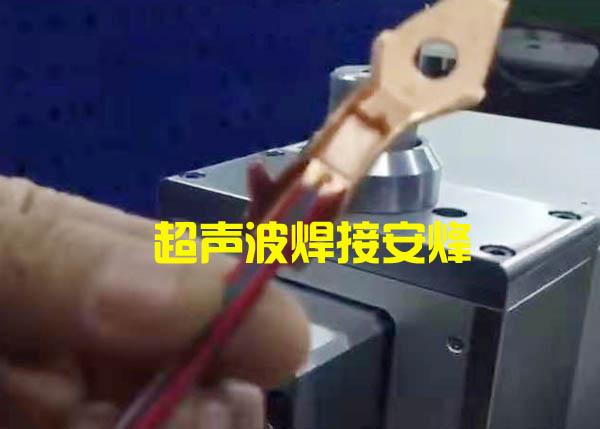 多股线束和铜端子超声波金属点焊机