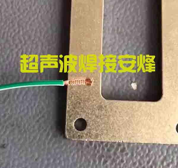 单股细铜线焊铜金属片超声波点焊压接设备