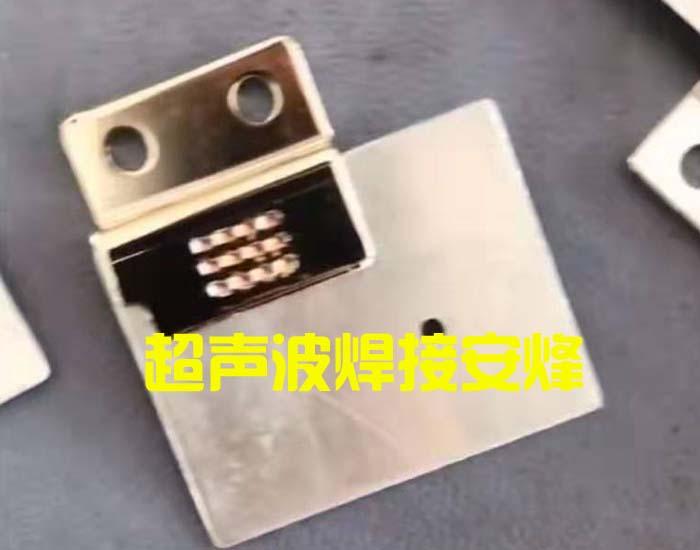 动力电池pack镀镍铜片与铝片超声波金属点焊成型机