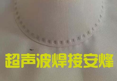 涤纶无纺布风道口一周超声波塑料焊接机