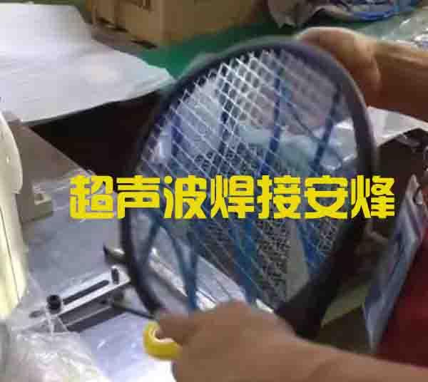 电蚊苍蝇拍上下壳组件超声波塑料焊接机