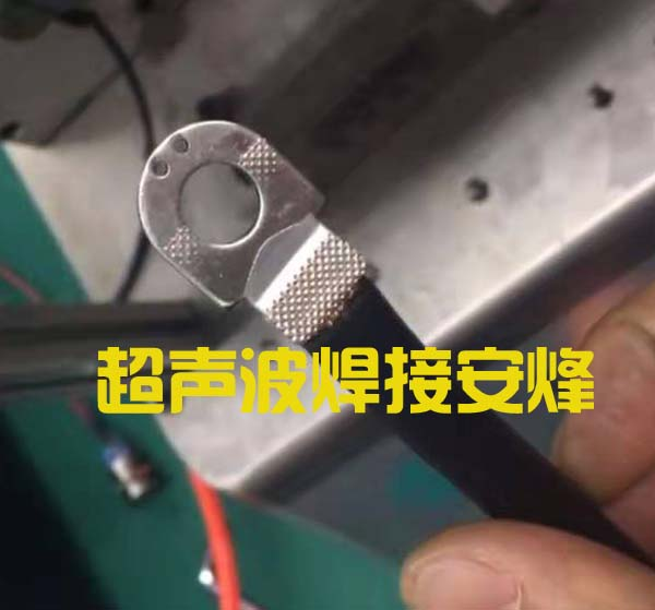 镀锡铜端子与线束超声波对焊压接机